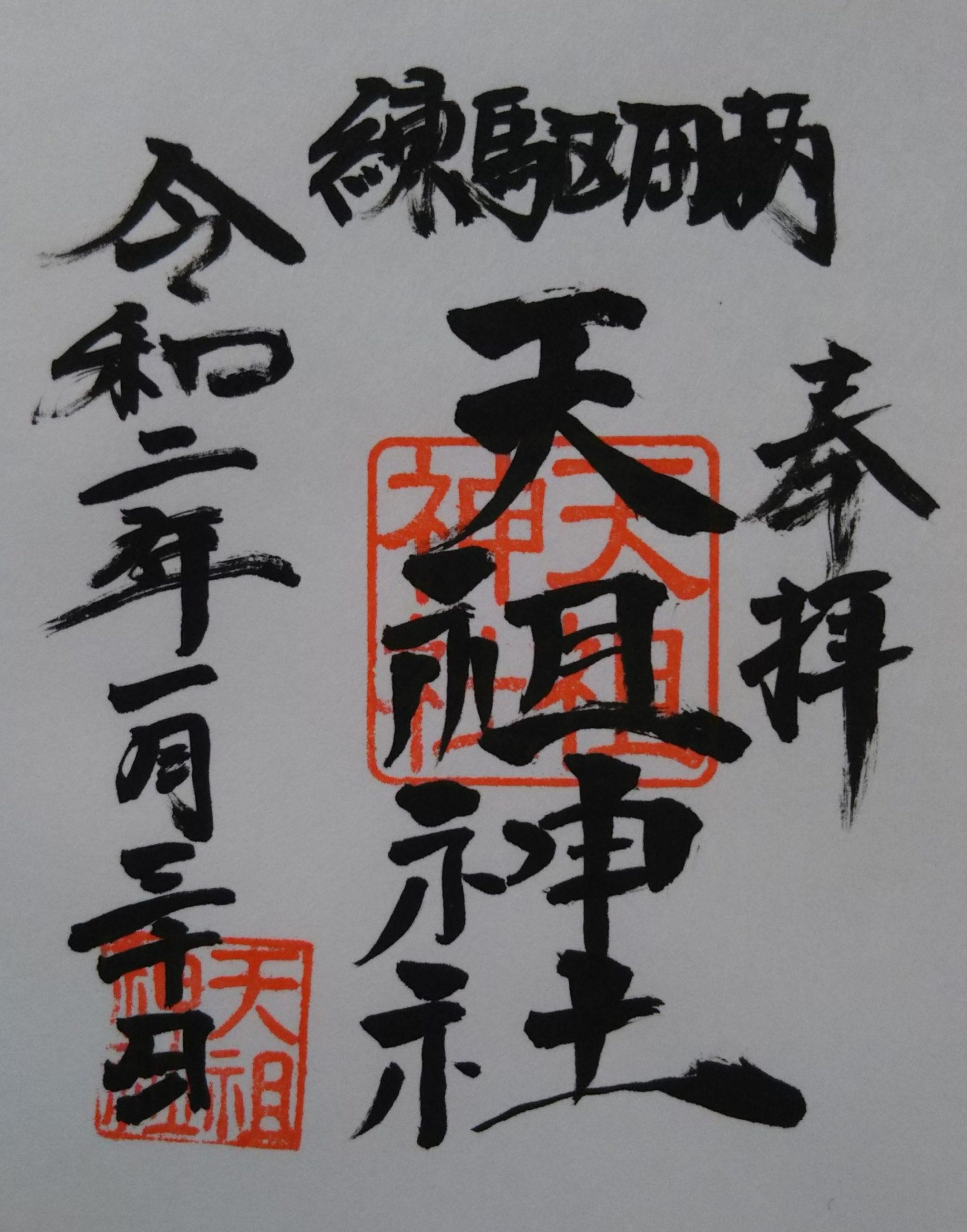 天祖神社・ご朱印