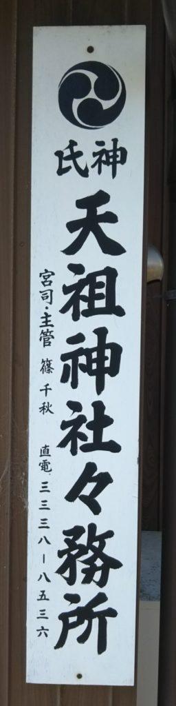 田柄天祖神社・社務所