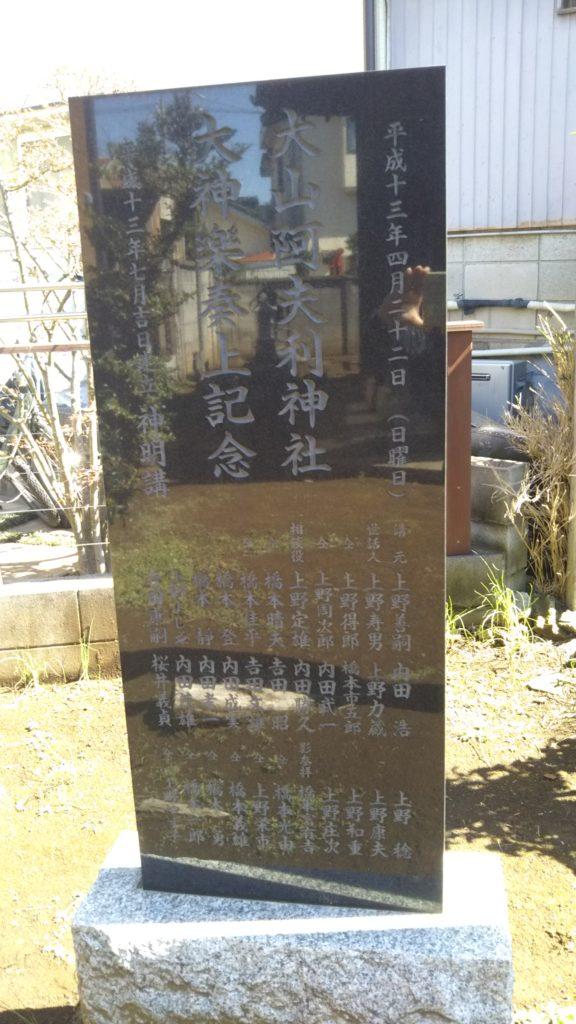 大山阿夫利神社大神楽奏上記念碑