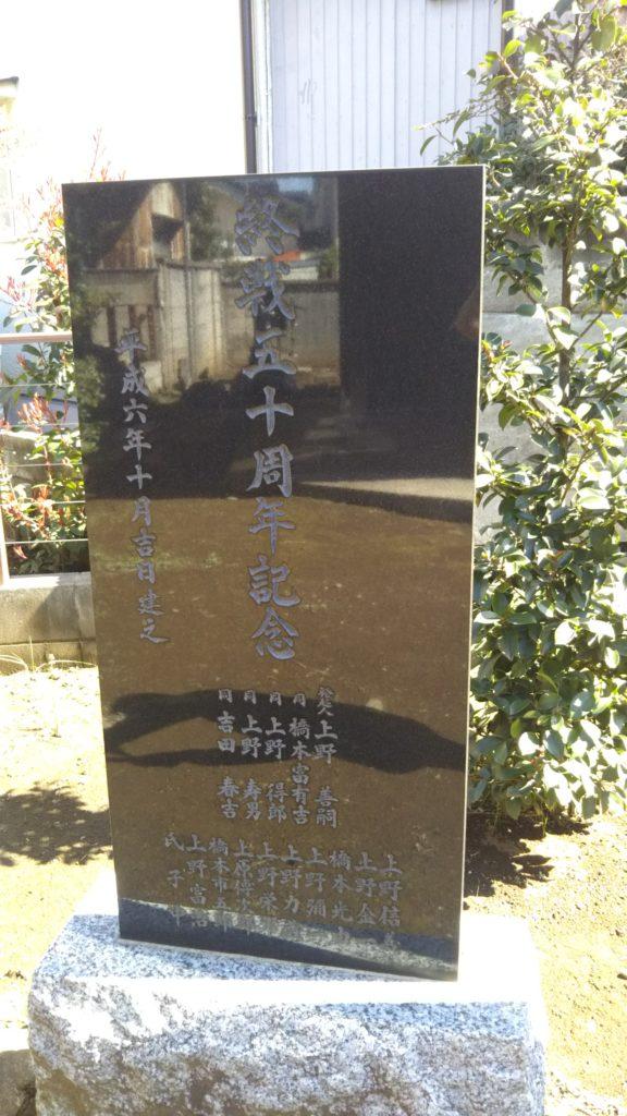 終戦五十周年紀念碑