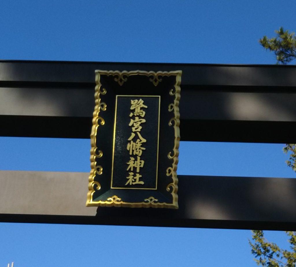 鷺宮八幡神社