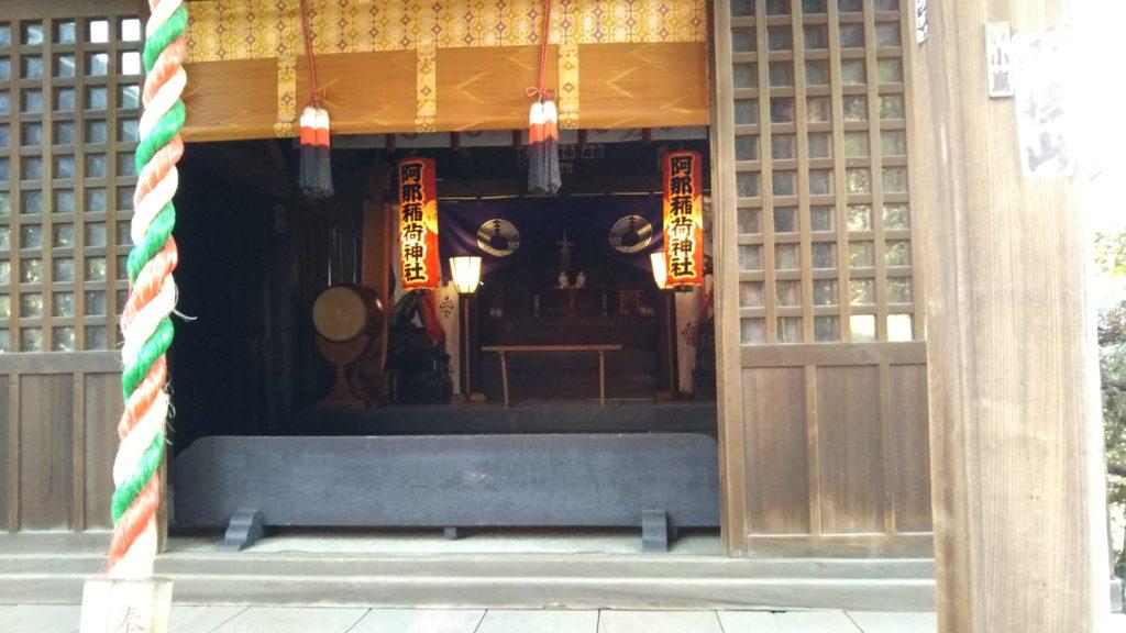 阿那稲荷神社・上社